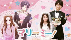 Japanese Drama Marry Me